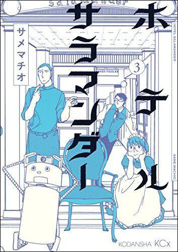 ホテルサラマンダー(3) (ITANコミックス)