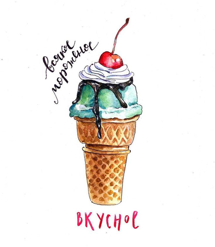 Наконец выложила своё мороженко. Мороженое не может быть невкусным) Для марафона рисования с @janelip.art. #скетчмарафон_сладкий_ноябрь #акварель #скетч #рисунок #открытка #мороженое #sketch #icecream #art #watercolor