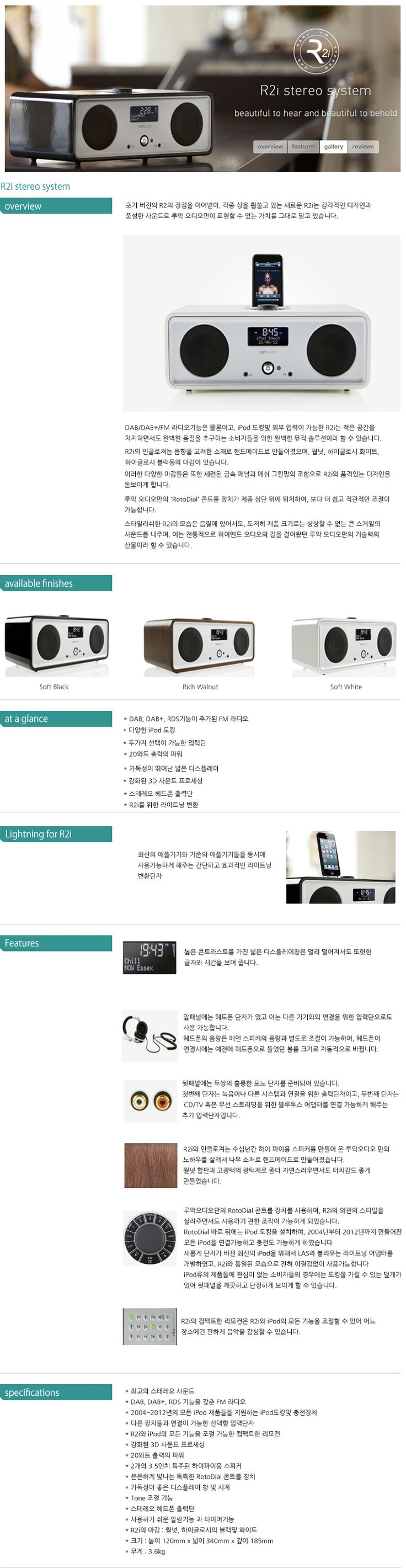 R2i : stereo system FM(DAB) + ipod + Alarm www.delfin.co.kr