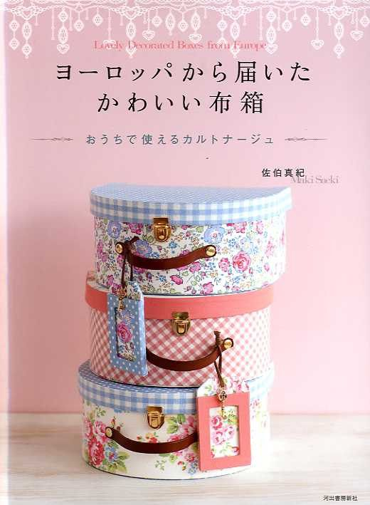 Decorated Boxes from Europe - Japanese Craft Book - inspiration: cover small boxes or cases with fabric