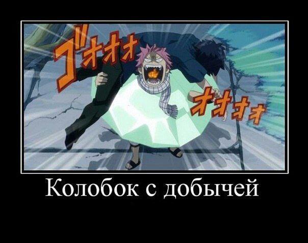Мужчина, картинки из аниме хвост феи приколы
