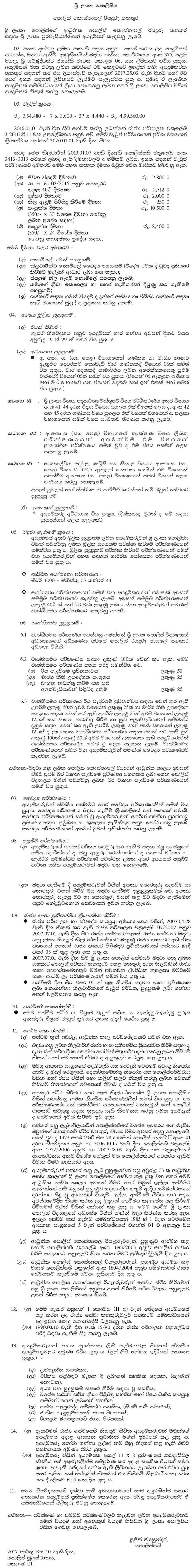 Police Constable Driver at Sri Lanka Police   Career First