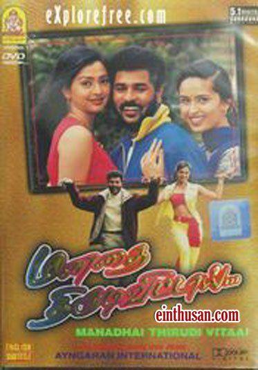 Manathai Thirudivittai tamil movie online