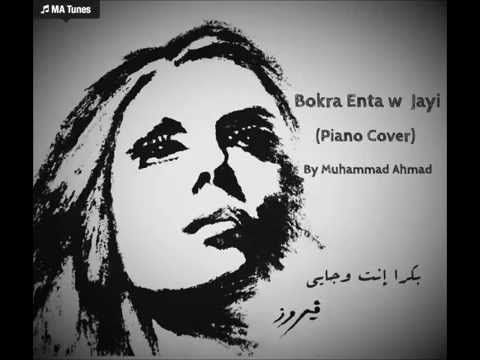   بكرى إنت وجايي، فيروز   Bokra Enta w Jayi - Fairuz (Piano Cover) - Muhammad Ahmad - YouTube