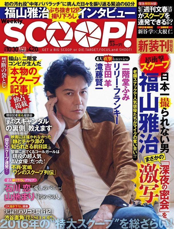 大根仁×福山雅治「SCOOP!」、劇中の写真週刊誌が「SPA!」編集部制作で発売- 映画ナタリー#Masaharu fukuyama