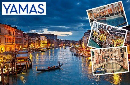 Κέρδισε 4ήμερο ταξίδι στη Βενετία για 2 άτομα, σε πολυτελές ξενοδοχείο από τη YAMAS drinks