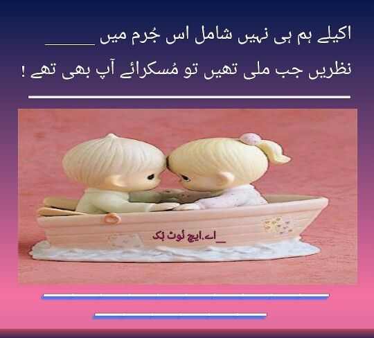 215 best Urdu coRneR images on Pinterest | Quote, True words and ...
