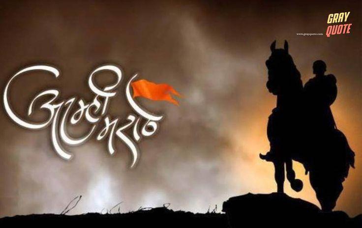 shivaji maharaj shayari in marathi language
