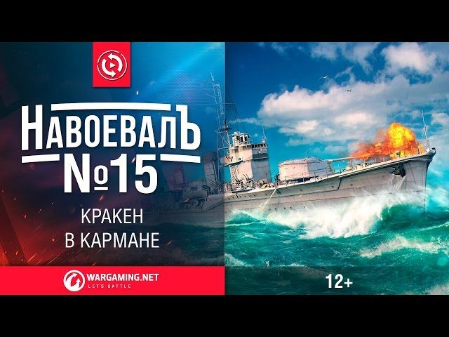 Кракен в кармане. «НавоевалЪ» № 15 [World of Warships] - https://vse-igry.tk/kraken-v-karmane-navoeval-15-world-of-warships.html