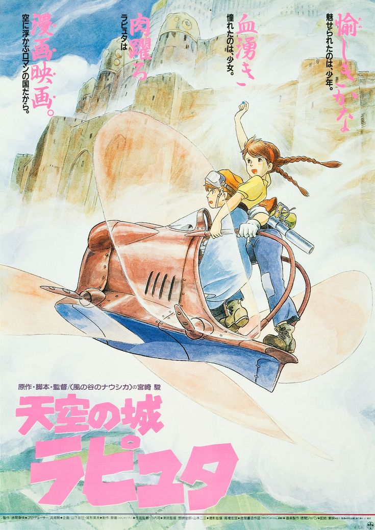 Laputa: Castle in the Sky1986 Japanese theatrical poster