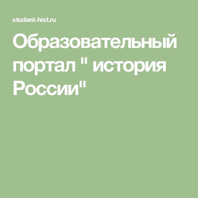 """Образовательный портал """" история России"""""""