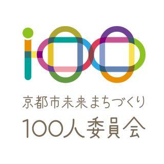 京都市未来まちづくり100人委員会のロゴ:「100」という数字を発展させたロゴ   ロゴストック