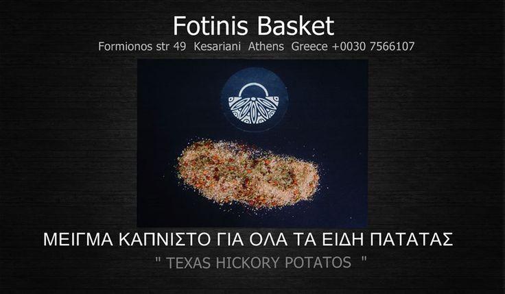 Δώστε σε όλα τα είδη πατάτας γεύση από καπνιστό HICKORY