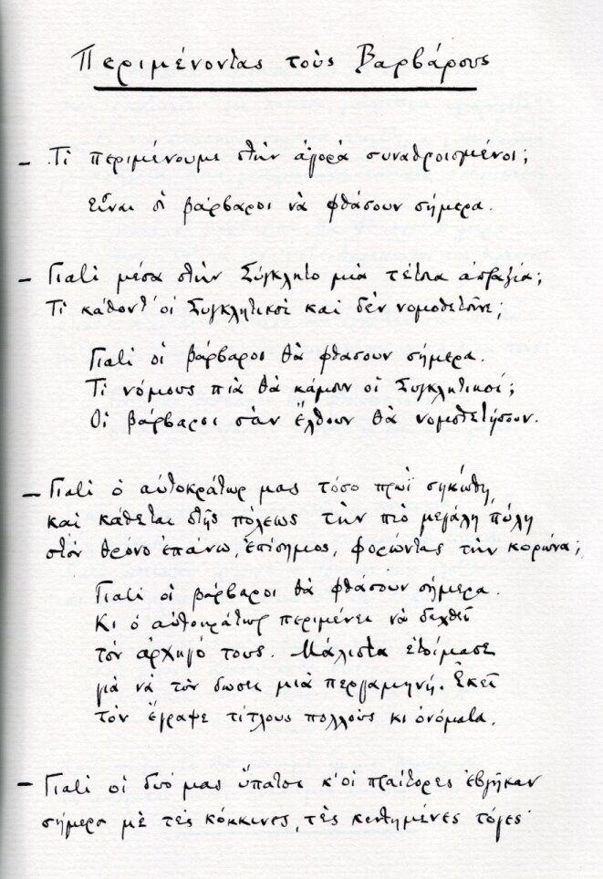 Κωνσταντίνος Καβάφης - Περιμένοντας τους βάρβαρους - C Cavafy , Waiting For The Barbarians - Page 1