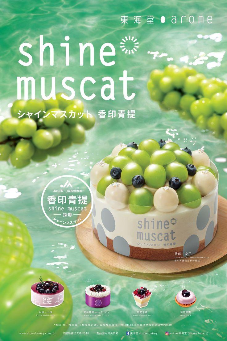 arome東海堂「shine muscat香印青提」系列.jpg (2000×3000)                                                                                                                                                                                 More