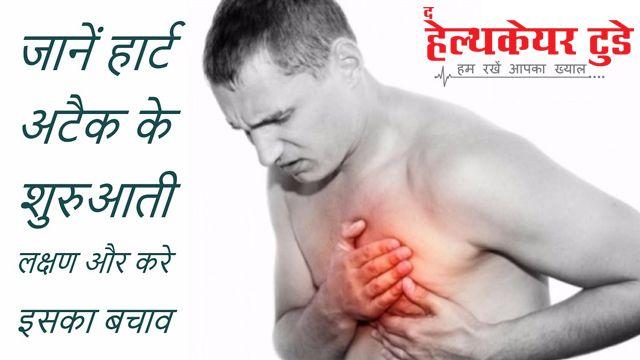 Online Healthcare News In Hindi – Health news in hindi, health tips, medical news, health websites, recent healthcare news, स्वास्थ्य संबंधित जानकारी.