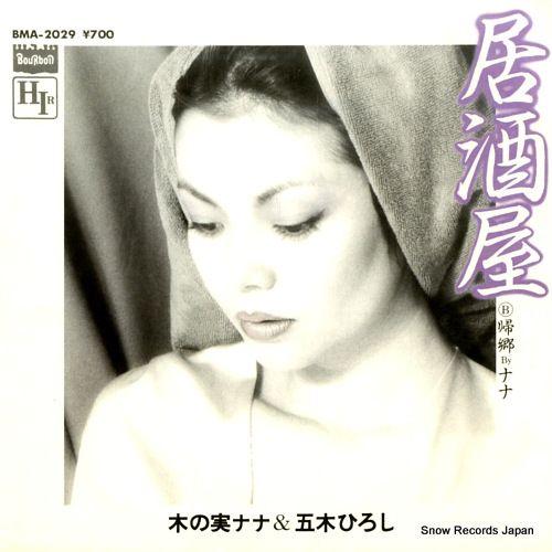 木の実ナナ&五木ひろし - 居酒屋 のレコード買取ます。中古レコード買取りならスノー・レコードへ。ご不要の中古LPレコード買い取ります。