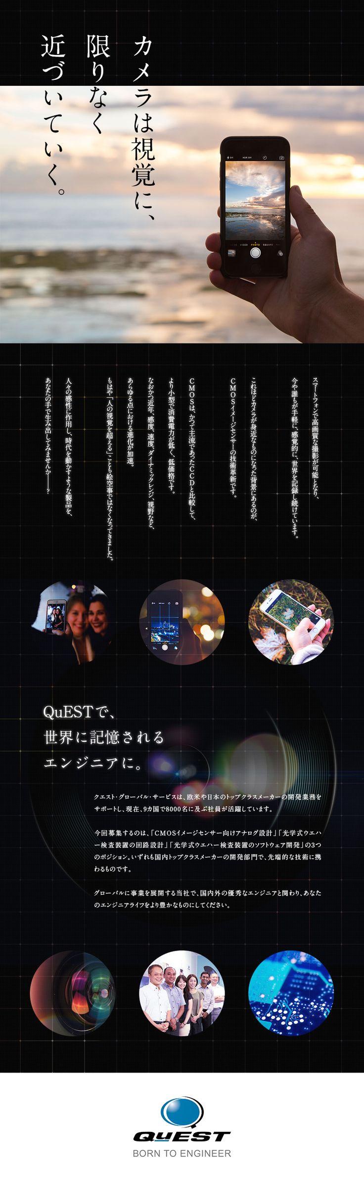 QuEST Global Services Pte.Ltd.(クエスト・グローバル・サービス)/回路設計またはソフトウェア開発のいずれか/CMOSイメージセンサーor光学式ウエハー検査装置を担当の求人PR - 転職ならDODA(デューダ)