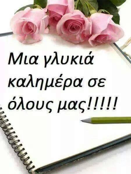 Φίλες,Φίλοι στο Twitter!! Τίνος λαού αλφάβητο  τι λέξεις να ταιριάξω  για να χωρέσουν οι ευχές  που θέλω να σας γράψω. Εύχομαι καλή υγεία!!!