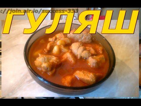 ГУЛЯШ ВЕНГЕРСКИЙ ➨ Рецепт из Свинины ➨  GOULASH HUNGARIAN