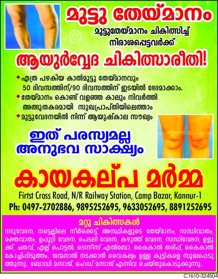 Kayakalpa Marma | Home Treatments for Osteoporosis, Bow Legs, Osteoarthritis