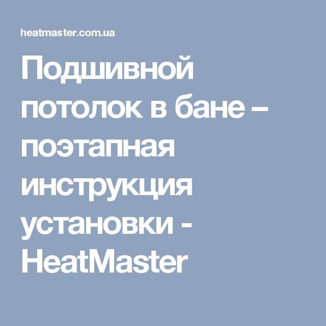 Подшивной потолок в бане – поэтапная инструкция установки - HeatMaster