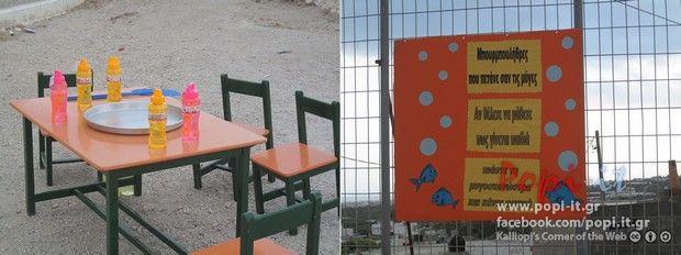 image : kalokairini giorti kentri2 article : Παιδικά παιχνίδια στην αυλή  by www.popi it.gr kalokairini giorti summer , tags : ψάρια ψάρεμα ...