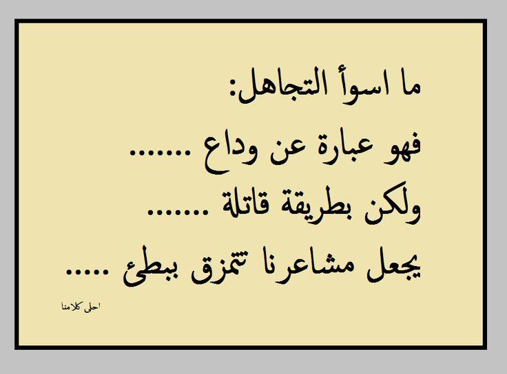 احلى كلامنا ما اسوأ التجاهل Arabic Quotes Quotes Words