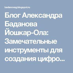 Блог Александра Баданова Йошкар-Ола:  Замечательные инструменты для создания цифровых историй от Knight Lab