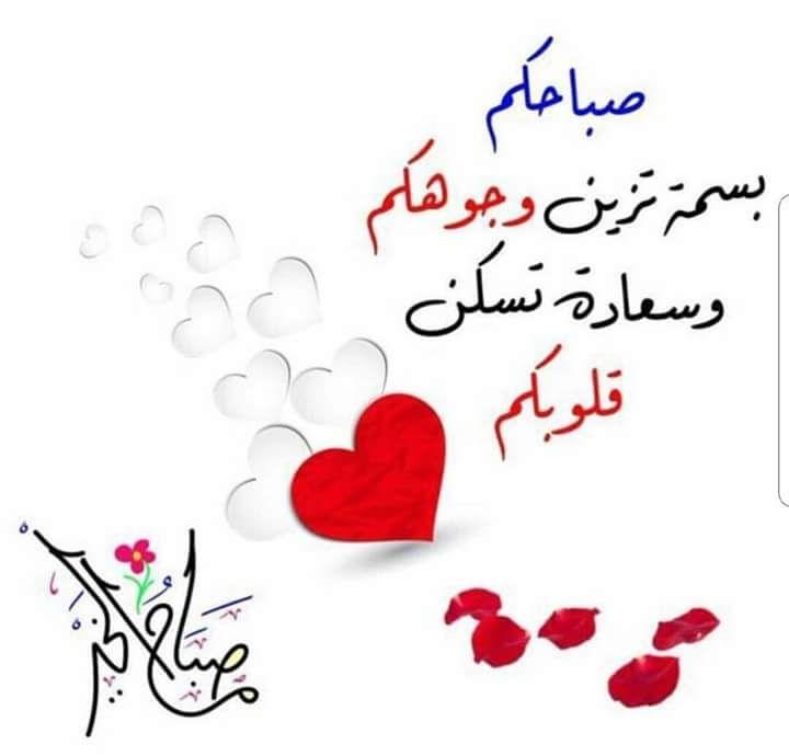 بوصفه الواصفون اللهــم بقدرتك زد لاحبتي مكانة حين يركعون وزدهم محـــــــبة حين يرفعون وزد Good Morning Arabic Morning Quotes Images Good Morning Greetings