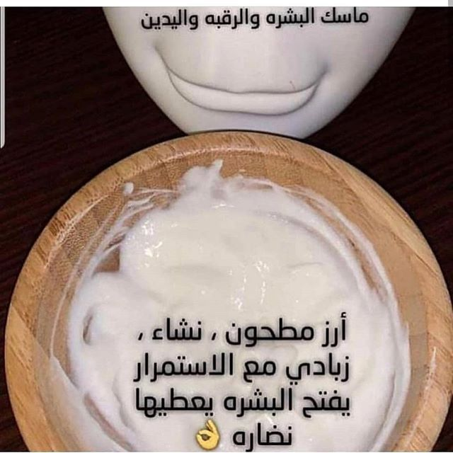 Reposted From Mixsweet01 Get Regrann عنايتي خلطات كركم ماسك عنايه بنات المغرب بنات رو Beauty Skin Care Routine Skin Care Mask Beauty Skin Care