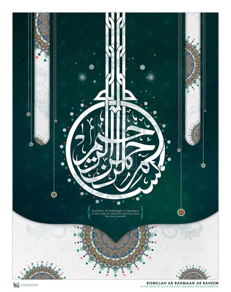Bismillah Khat Allah calligraphy, Arabic calligraphy