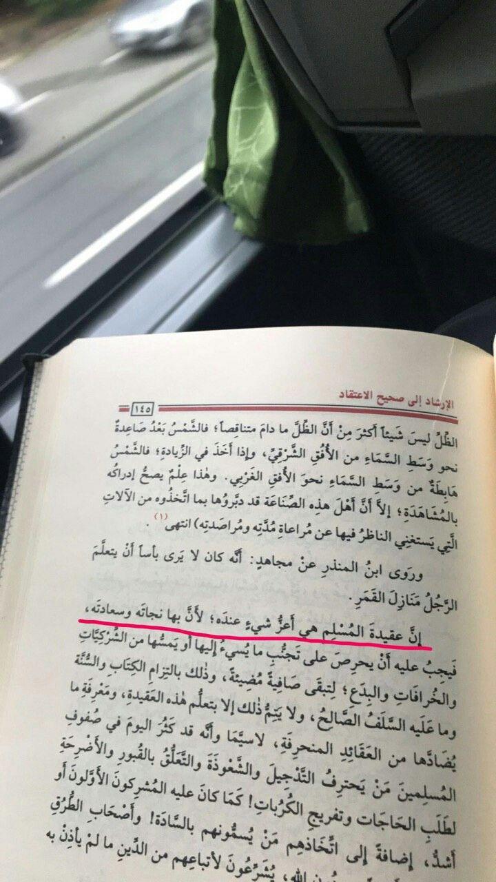 كتاب الارشاد الى صحيح الاعتقاد