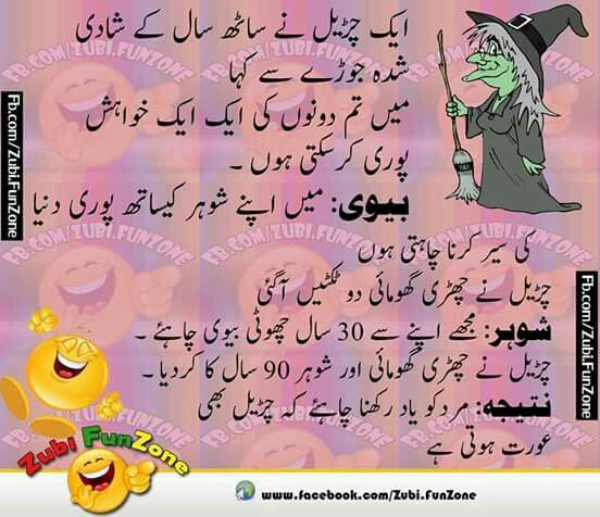 Pin By Afia Younus On Funny