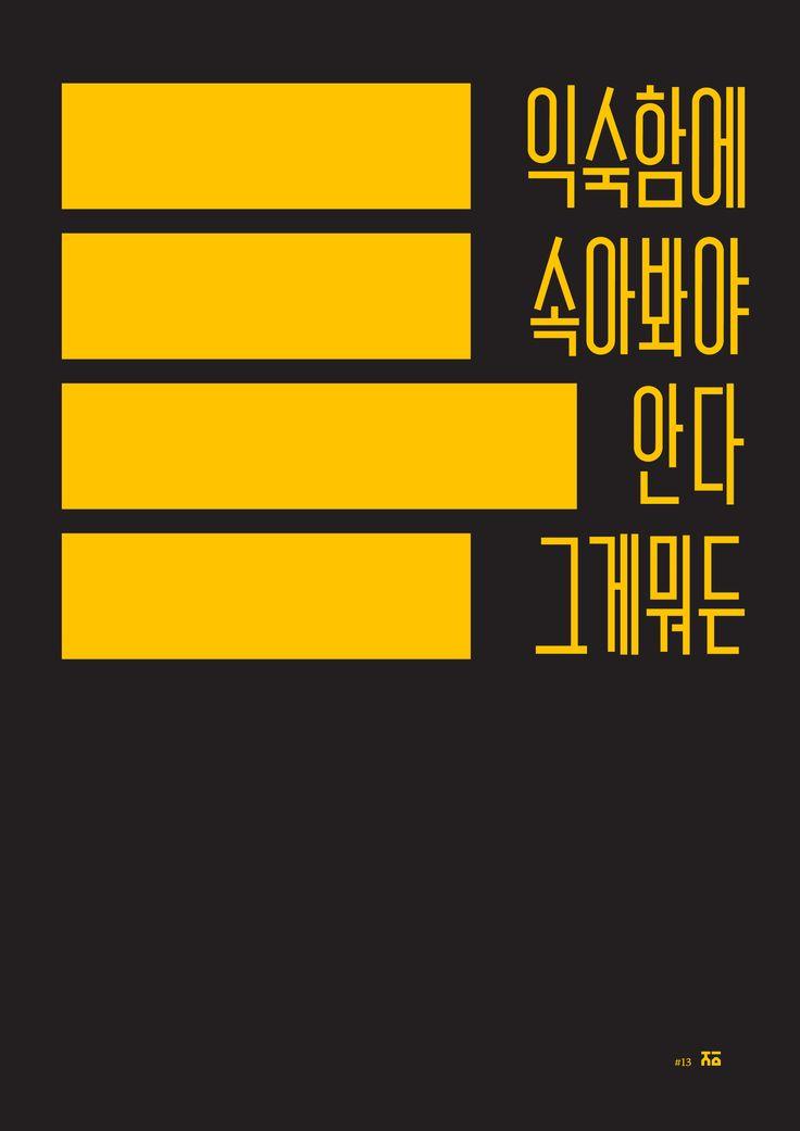 [15.04.30] 하루 한 장 타이포그래피 #13 by Jaeha Kim