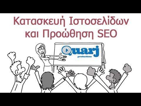 Κατασκευή Ιστοσελίδων  και Προώθηση SEO