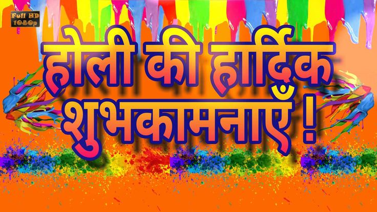 Happy Holi Wishes in Hindi, Holi Greetings in Hindi, Holi Messages for W...