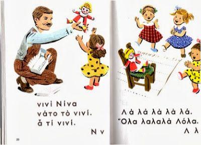 Πίσω στα παλιά : Αλφαβητάρια-αναγνωστικά του ελληνικού σχολείου και παλιές φωτογραφίες για το σχολείο