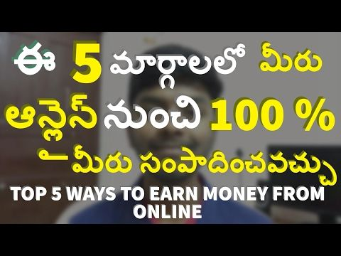 5 ways to earn money online in Telugu | How to make easy money online fast from home |100% earnings - (More info on: http://LIFEWAYSVILLAGE.COM/how-to/5-ways-to-earn-money-online-in-telugu-how-to-make-easy-money-online-fast-from-home-100-earnings/)