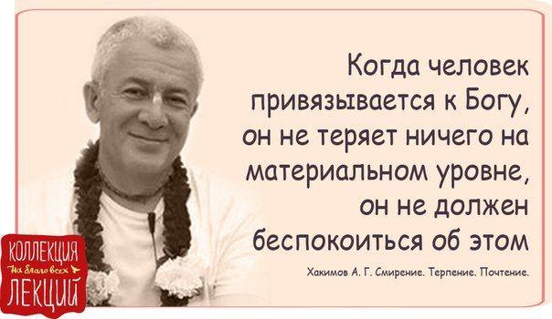 Когда человек привязывается к Богу, он не теряет ничего на материальном уровне. Он не должен беспокоиться об этом... #Хакимов А. Г. .. #веды # развитие #душа #терпение