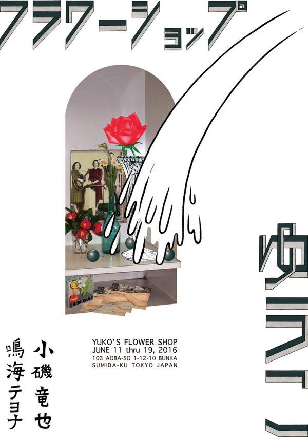 Yuko's Flower Shop - Tatsuya Koiso (Littlebeach jr.)