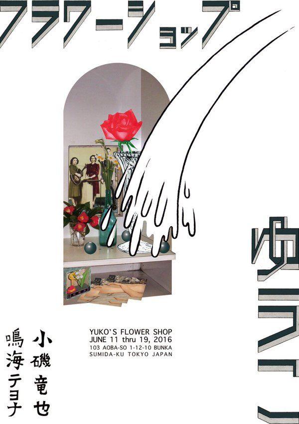 Yuko's Flower Shop - Littlebeach Jr.