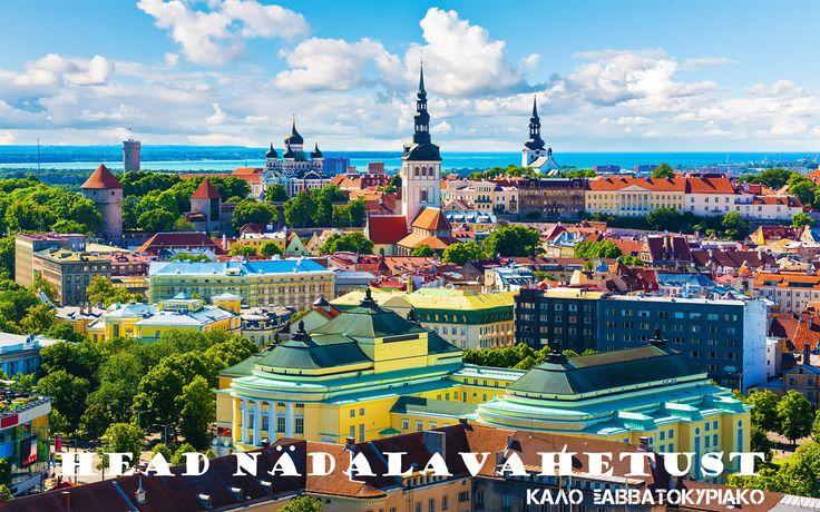 Εσθονία: Καλό Σαββατοκύριακο!!!