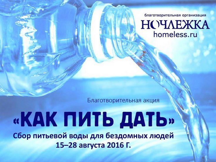 С 15 по 28 августа «Ночлежка» проводит акцию «Как пить дать»: организация собирает питьевую воду для нуждающихся людей. Предпочтительнее негазированная вода в бутылках емкостью 0,5-0,6 л. Это более удобная тара для раздачи, к тому же потом бездомным людям будет удобно носить с собой такие бутылки, пополняя их водой по мере возможности.