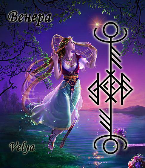 «Венера» для омоложения с оговором