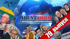 Джо Байден: Украине до демократии как до луны. MOUNT SHOW #79 (видео)