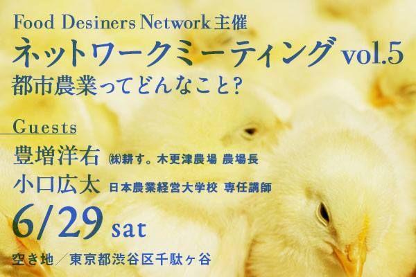 【イベント】フードデザイナーズネットワーク・ミーティング「都市農業ってどんなこと?」  |  greenz.jp グリーンズ
