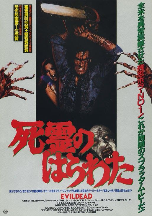 Japanese Movie Posters: 1980s    The Evil Dead  USA, 1981  Director: Sam Raimi  Starring: Bruce Campbell, Ellen Sandweiss, Richard DeManincor    Poster for the first release of this horror classic