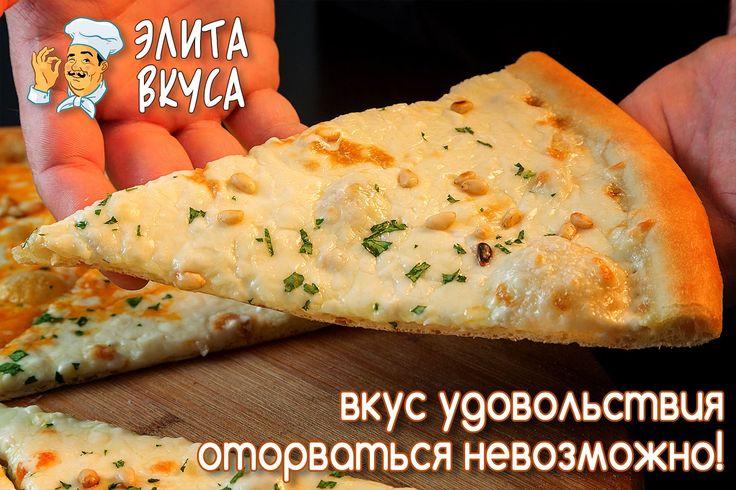 Всех с началом новой рабочей недели! Поэтому нужно обязательно подкрепиться👌 http://elitavkusa.ru/  Готовим сегодня Вашу любимую пиццу 🍕 и конечно Бургеры 🍔 с 12:00 до 23:00 ⌚️  Наша доставка сегодня работает быстрее всех по Железнодорожному🚀  👌Вкус удовольствия - оторваться невозможно!👌  Ждем Ваших заказов!