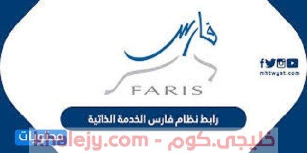 يعد نظام فارس 1442 الخدمة الذاتية واحد من أهم الأنظمة الالكترونية التي تعتمد عليها الحكومة السعودية متمثلة في وزارة التعل Tech Company Logos Company Logo Logos